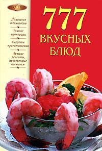 Родионова И.А. - 777 вкусных блюд обложка книги