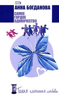Обложка Самое гордое одиночество Богданова А.