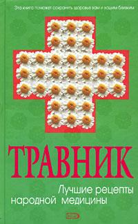 - Травник. Лучшие рецепты народной медицины обложка книги