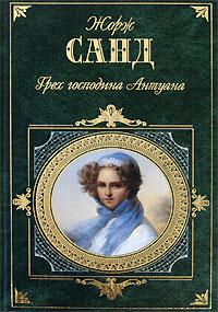 Санд Ж. - Грех господина Антуана обложка книги