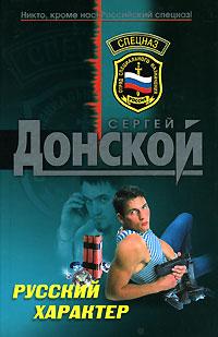 Донской С.Г. - Русский характер обложка книги