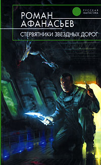 Стервятники звездных дорог обложка книги