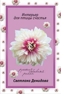 Демидова С. - Интерьер для птицы счастья обложка книги