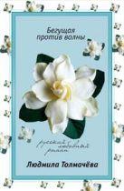 Толмачева Л.С. - Бегущая против волны' обложка книги