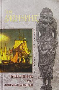 Путешественник: Том 2: Сокровища Поднебесной обложка книги