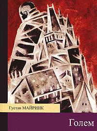 Майринк Г. - Голем обложка книги