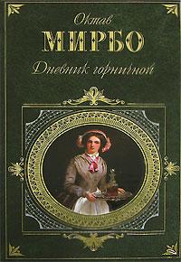 Дневник горничной обложка книги
