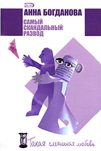 Обложка Самый скандальный развод Богданова А.