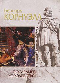 Корнуэлл Б. - Последнее королевство обложка книги