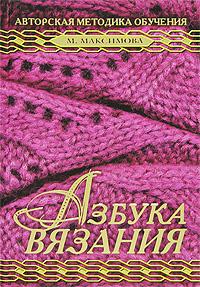 Максимова М.В. - Азбука вязания. Авторская методика обучения обложка книги