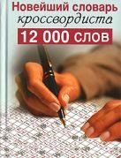 Земляк В.О. - Новейший словарь кроссвордиста. 12000 слов' обложка книги