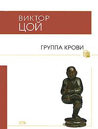 Группа крови обложка книги