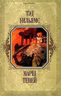 Уильямс Т. - Марш теней обложка книги