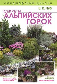 Чуб В.В. - Ландшафтный дизайн. Секреты альпийских горок обложка книги