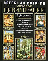 Всеобщая история мировой цивилизации обложка книги