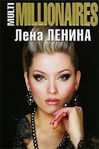 MultiMillionaires обложка книги