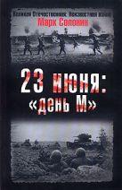 Солонин М. - 23 июня: день М' обложка книги