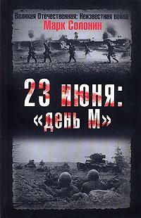 Солонин М. - 23 июня: день М обложка книги