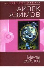 Азимов А. - Мечты роботов обложка книги