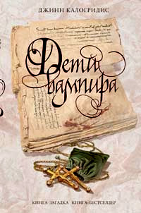 Дети вампира обложка книги