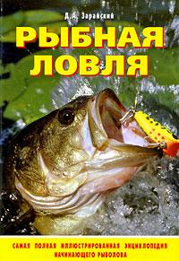 Зарайский Д.А. - Рыбная ловля обложка книги