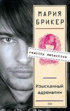 Брикер М. - Изысканный адреналин: роман' обложка книги