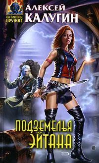 Подземелья Эйтана обложка книги