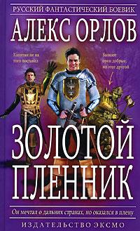Орлов Алекс - Золотой пленник обложка книги