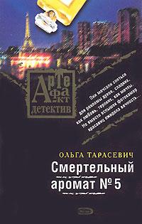 Смертельный аромат №5 обложка книги