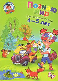 Познаю мир: для детей 4-5 лет обложка книги