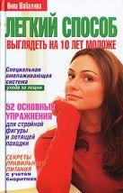 Шабалина Н. - Легкий способ выглядеть на 10 лет моложе' обложка книги