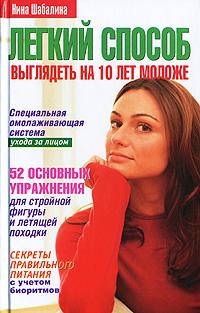 Шабалина Н. - Легкий способ выглядеть на 10 лет моложе обложка книги