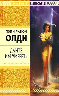 Олди Г.Л. - Дайте им умереть обложка книги