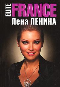 EliteFRANCE обложка книги