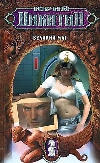 Никитин Ю.А. - Великий маг обложка книги