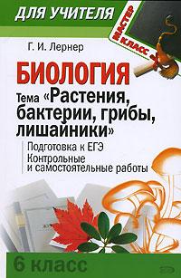 """Биология. Тема """"Растения, бактерии, грибы, лишайники"""" (6 класс) : Подготовка к ЕГЭ. Контрольные и самостоятельные работы"""