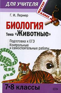 """Биология. Тема """"Животные"""". (7-8 классы): Подготовка к ЕГЭ. Контрольные и самостоятельные работы"""
