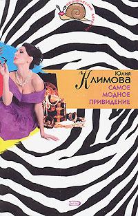 Климова Ю. - Самое модное привидение обложка книги