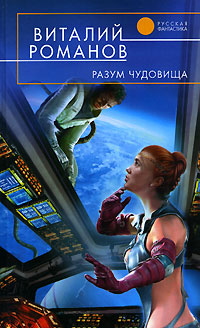 Романов В.Е. - Разум чудовища обложка книги