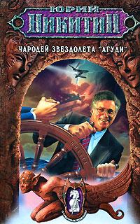 Никитин Ю.А. - Чародей звездолета Агуди обложка книги