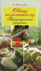 Молоховец Е. - Овощи по-домашнему. Традиционные рецепты' обложка книги