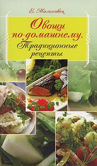 Молоховец Е. - Овощи по-домашнему. Традиционные рецепты обложка книги