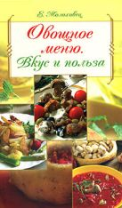 Молоховец Е. - Овощное меню. Вкус и польза' обложка книги