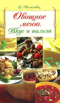 Овощное меню. Вкус и польза обложка книги