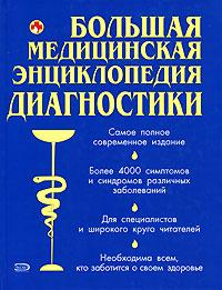 - Большая медицинская энциклопедия диагностики обложка книги