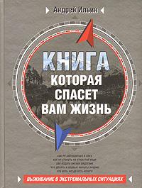 Книга, которая спасет вам жизнь Ильин А.А.