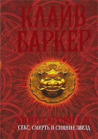 Баркер К. - Книги крови I-II: Секс, смерть и сияние звезд обложка книги