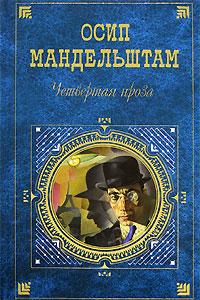 Мандельштам О.Э. - Четвертая проза обложка книги