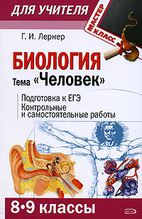 """Биология. Тема """"Человек"""" (8-9 классы): Подготовка к ЕГЭ. Контрольные и самостоятельные работы"""