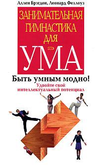 Занимательная гимнастика для ума